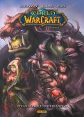 World of Warcraft T.1